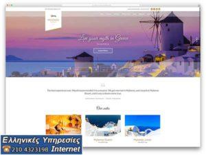 κατασκευή ιστοσελίδας ξενοδοχείου